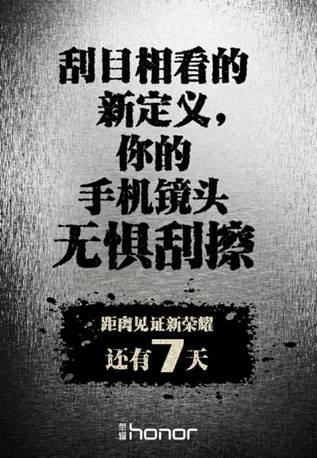 荣耀7发布进入倒计时 6月30日所有悬念大揭晓