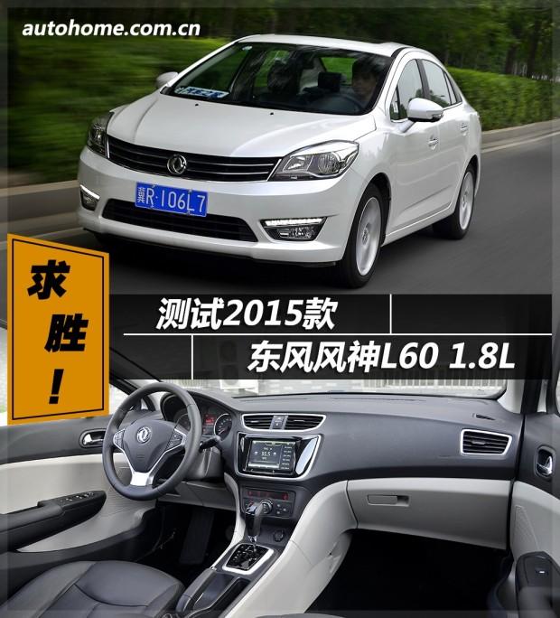 求胜! 测试2015款东风风神L60 1.8L