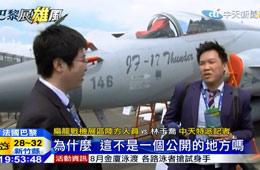 台湾记者欲近距离观看枭龙战机遭拒