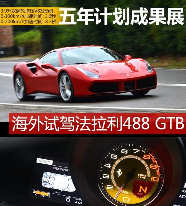 五年计划成果展 海外试驾法拉利488 GTB
