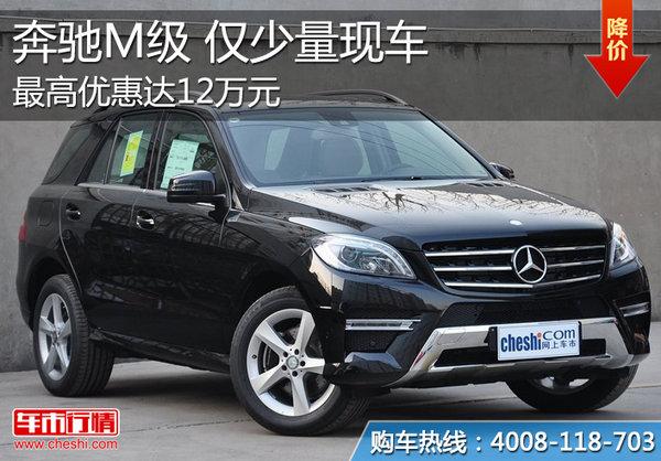 奔驰M级最高优惠12万元 仅有少量现车