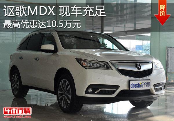 购讴歌MDX最高享10.5万元优惠 现车充足