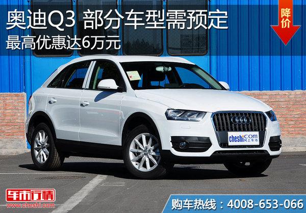 奥迪Q3最高优惠达6万元 部分车型需预定