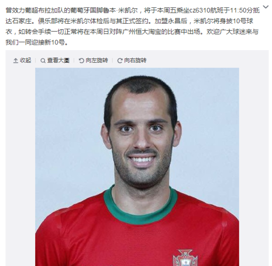 永昌官宣前葡萄牙国脚加盟 披10号转会费200万欧