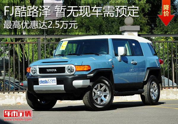 丰田FJ酷路泽优惠2.5万元 无现车需预定