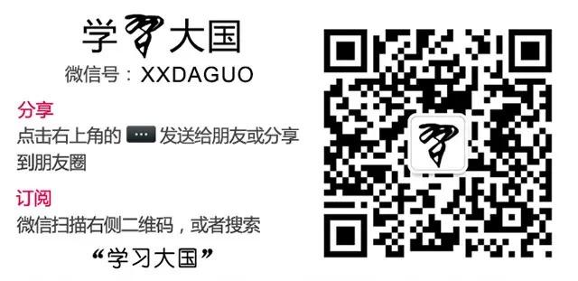 """【学习大国】注意!政治局会议提新词""""三管三严"""""""
