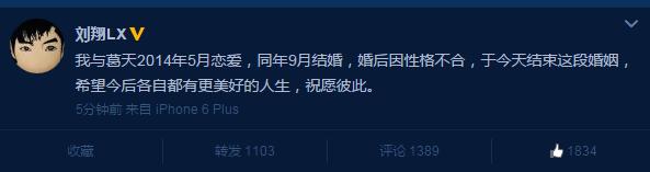 刘翔与葛天的290天:仅一次公开露面