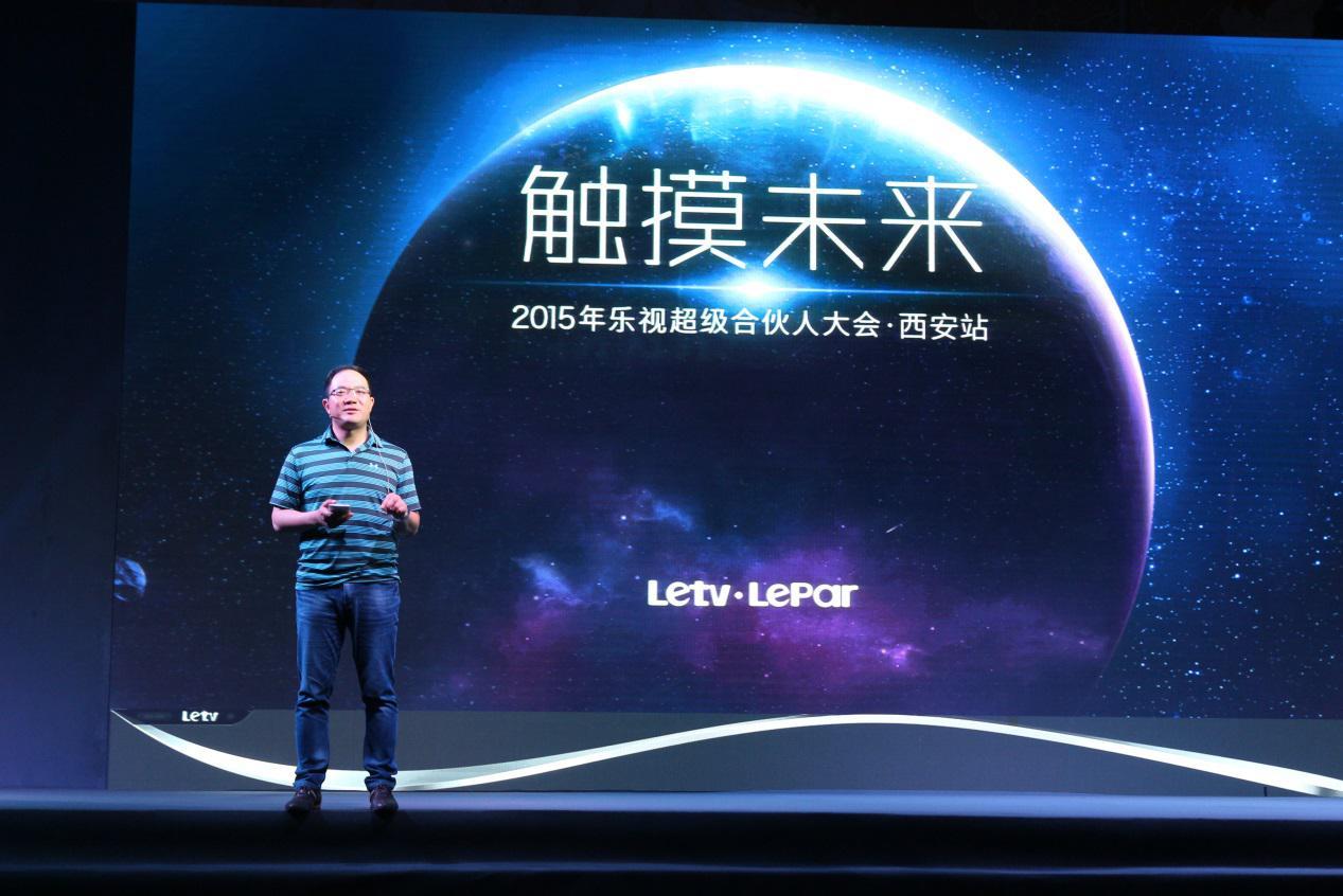 乐视张志伟:将推动西北用户跨代用上最先进电视