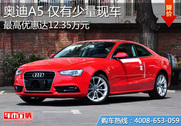 奥迪A5最高优惠12.35万元 仅有少量现车