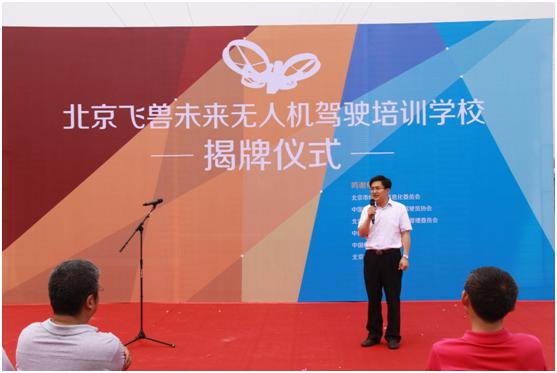北京飞兽未来无人机驾驶培训学校正式成立