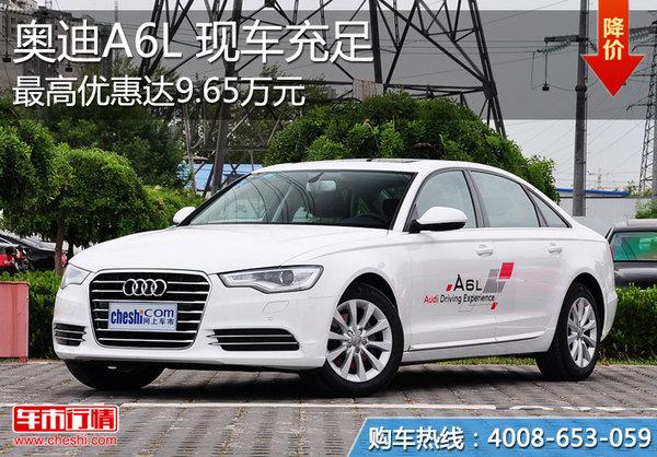 奥迪A6L最高优惠9.65万 最低仅33.33万
