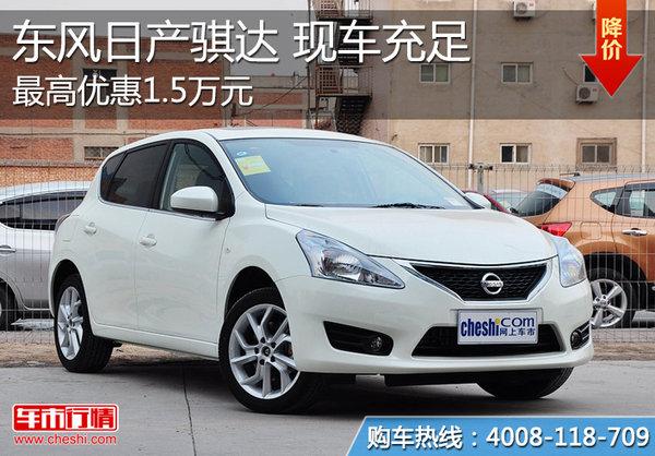 东风日产骐达最高优惠1.5万元 现车充足