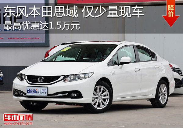 东风本田思域最高优惠1.5万 仅少量现车