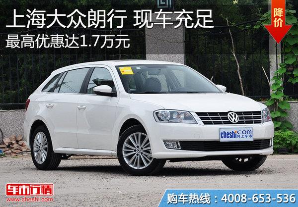 上海大众朗行最高优惠1.7万元 现车充足