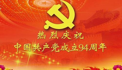 【转载】社评:中共94年,中国人和世界几多感慨 - Linda  Tong - 青山绿水伴夕阳   春葩秋叶读沧桑
