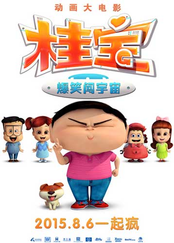 桂宝大电影剧照