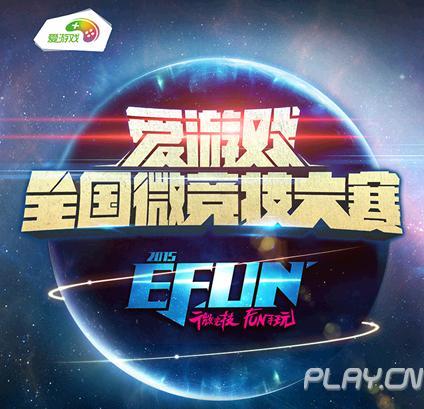 《倩女幽魂录》加盟爱游戏EFUN 九月开启烧脑大战