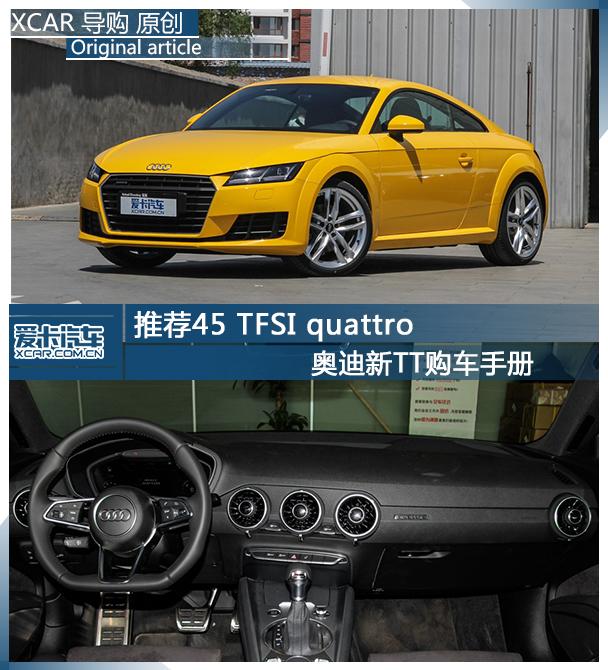 推荐45 TFSI quattro 奥迪新TT购车手册