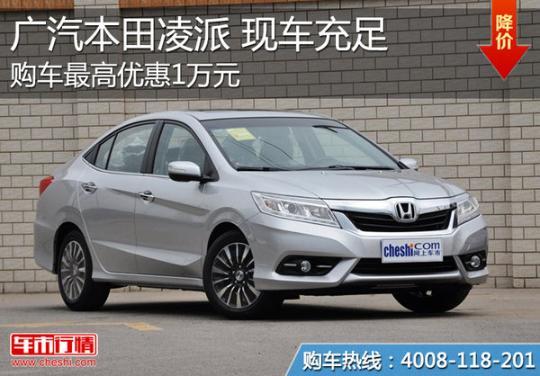广汽本田凌派最高优惠达1万元 现车充足