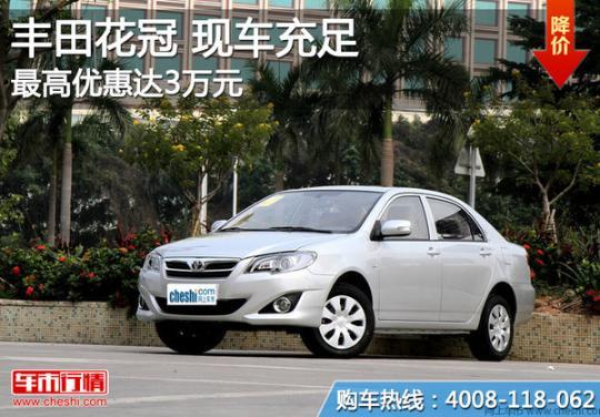 一汽丰田花冠最高优惠达3万元 现车充足