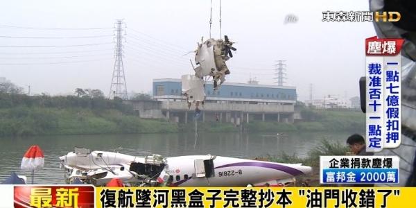 """复兴坠河空难调查:飞行员大喊""""油门收错了"""""""