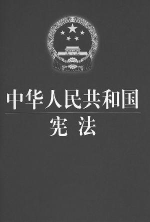 宪法宣誓誓词增改为70字 官方解释改动原因