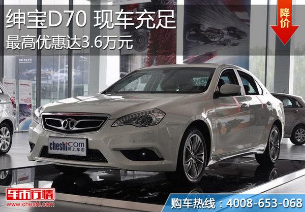 北汽绅宝D70最高优惠3.6万元 现车充足