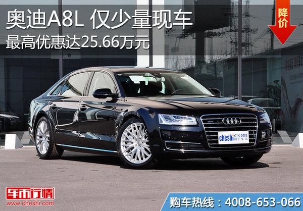 奥迪A8L最高优惠25.66万元 仅少量现车