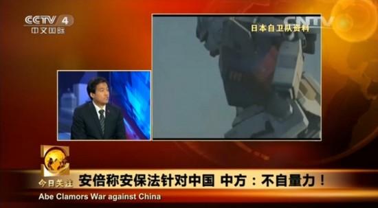 央视节目中日本自卫队资料画面出现高达(图)