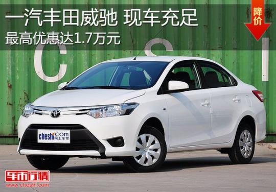 一汽丰田威驰最高优惠1.7万元 现车充足