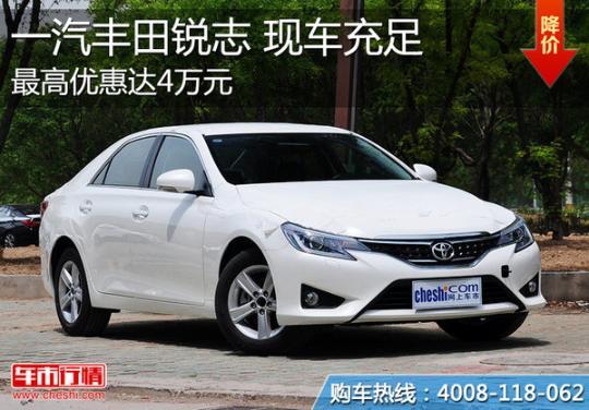 一汽丰田锐志最高优惠达4万元 现车充足