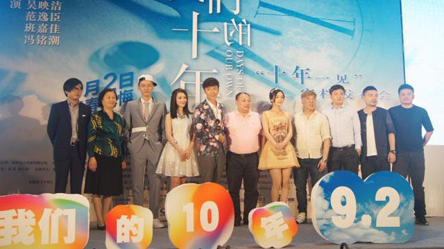 《我们的十年》定档9.2 赵丽颖乔任梁十年一抱