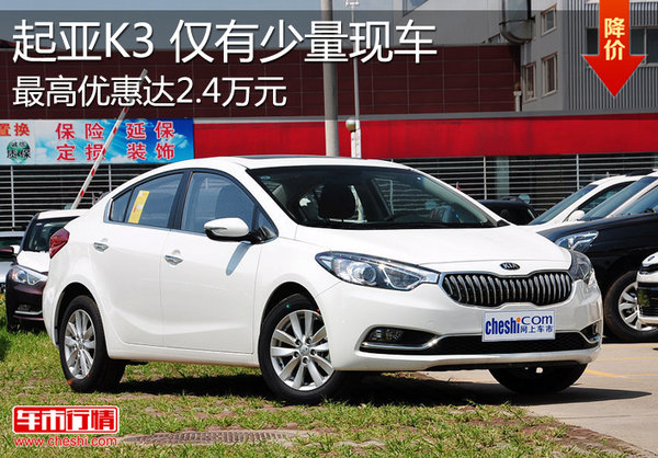 东风悦达起亚K3最高降2.4万 仅少量现车