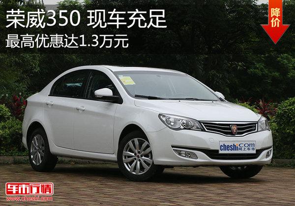 上汽荣威350最高优惠1.3万元 现车充足