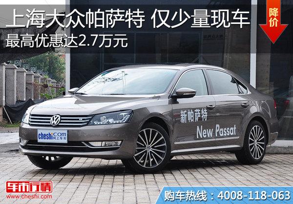上海大众帕萨特最高降2.7万 仅少量现车