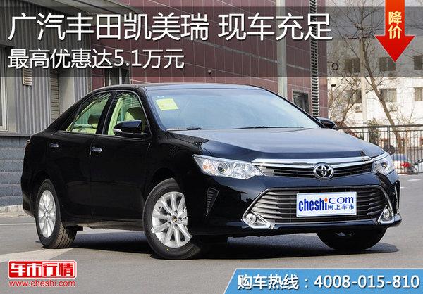 广汽丰田凯美瑞最高降5.1万元 现车充足