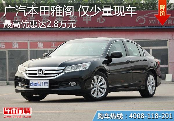 广本雅阁最高优惠达2.8万元 仅少量现车