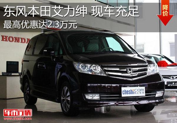 东风本田艾力绅最高降2.3万 仅少量现车