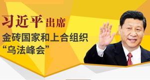 习近平主席出席乌法双峰会