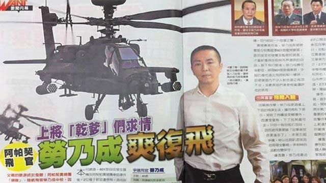 """上将""""干爹""""求情 阿帕奇丑闻军官被弹劾后又复飞?"""
