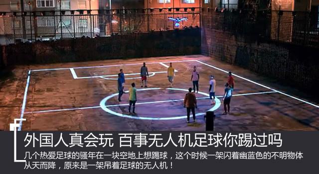 外国人真会玩 百事无人机足球你踢过吗(图)