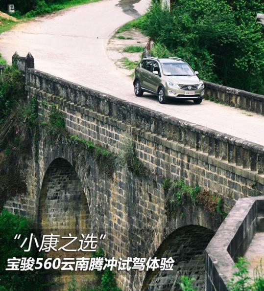 """""""小康之选""""宝骏560腾冲混合路况试驾"""