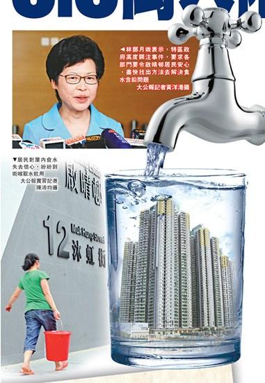 香港5.5万居民陷入铅恐慌 饮用水含铅港府誓追责