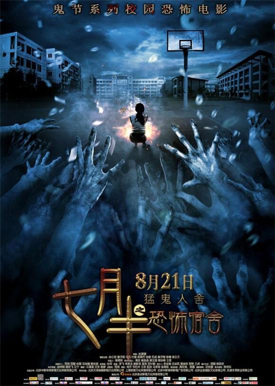 京城21海報圖片大全