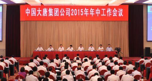 大唐集团召开年中工作会 李小琳未出席(图)