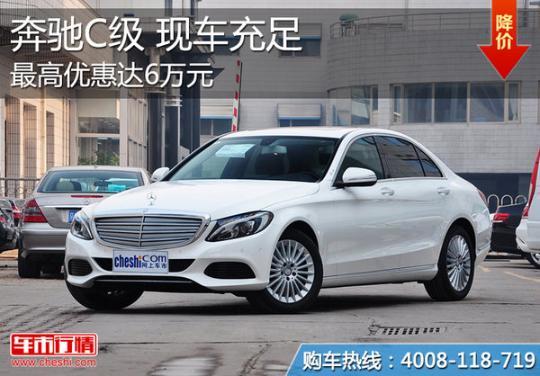 奔驰C级最高优惠6万元 最低仅30.08万元