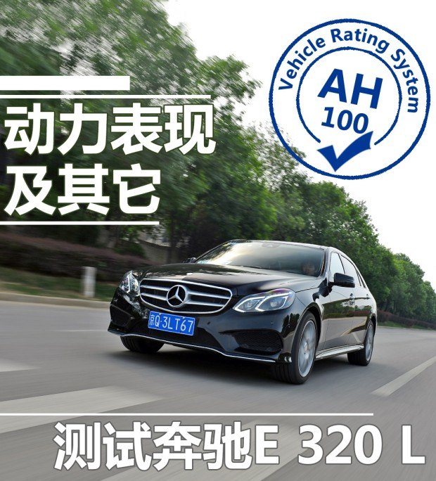 动力表现及其它 测试2015款奔驰E 320 L
