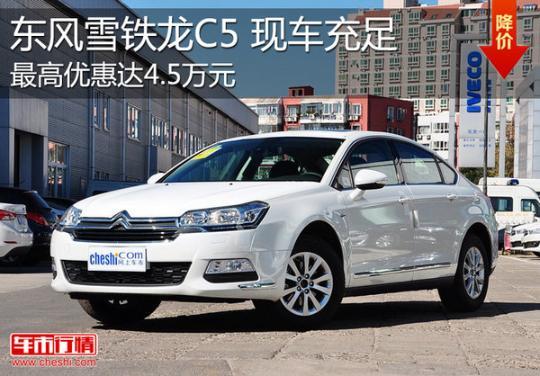东风雪铁龙C5最高优惠4.5万元 现车充足