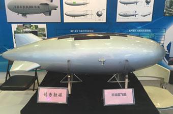 国产平流层飞艇能飞18km高