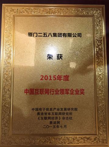 258集团获2015年中国互联网领军企业奖